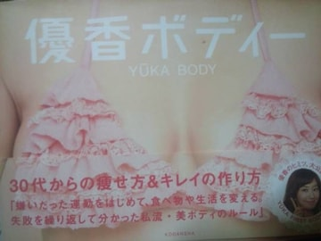 優香ボディメイク本「優香ボディー」