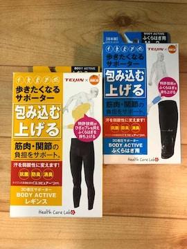 新品☆Mテイジン歩きたくなるサポーター&レギンスset☆n622