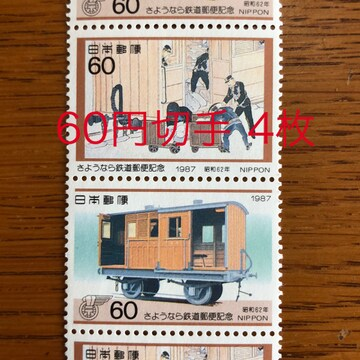 ★8646送料無料記念切手240円分(60円切手)ポイント消化