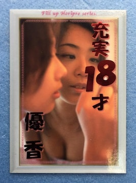 充実18才 優香 カード メタリックレッド 箔押し トレカ ホリプロ