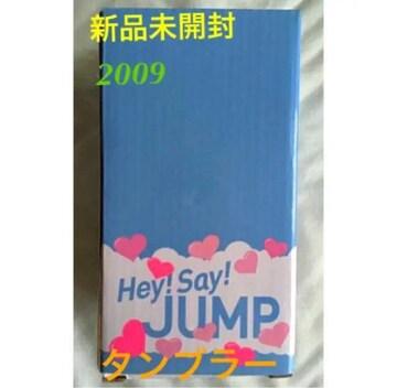 新品未開封☆Hey!Say!JUMP 2009 ツアー★タンブラー
