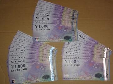 JCBギフトカード1000円券 30枚 切手・印紙 支払可