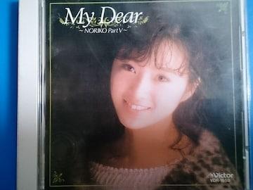 酒井法子 My Dear