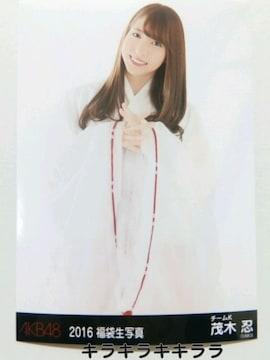 茂木忍*チームK2016年★福袋/AKB48[生写真]
