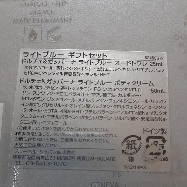 新品本物 D&G ライトブルー ギフトセット(香水&ボディクリ-ム) < ブランドの