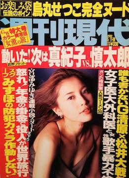 瀬戸朝香【週刊現代2002.5.11‐15日号ページ切り取り】