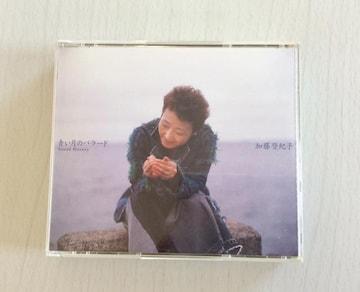 サイン入りCD&DVD『青い月のバラード』加藤登紀子‼