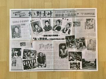映画『あゝ、野麦峠』撮影ニュース速報紙!大竹しのぶ!