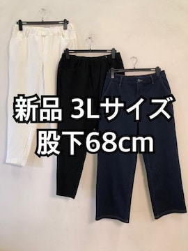 新品☆3L♪股下68cm♪のびのびスリム+暖かパンツ☆f177
