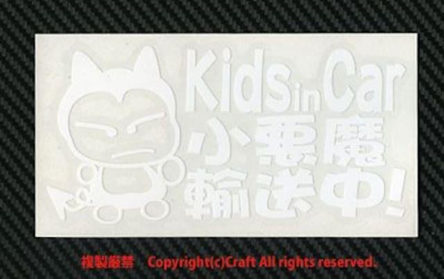Kids in Car小悪魔輸送中!/ステッカー(fok白キッズインカー) < 自動車/バイク