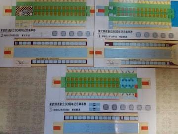 東武鉄道創立80周年記念乗車券 昭和52年未使用品
