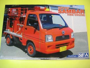 アオシマ 1/24 MC-50 スバル TT2 サンバー消防車 '08 スバル大泉工場パッケージ