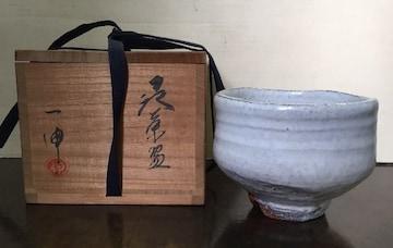 茶道具 萩焼 窯元 閑忙庵 森島一伸 の 刻印 あり 茶碗 陶磁器