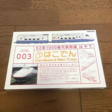 即決 KOKUYO コクヨ はこでん E2系1000番代新幹線 はやて