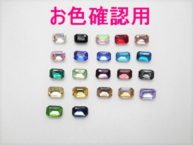 e1★4×6mm★長方形型ガラスストーン★クリスタル色★10粒 < 香水/コスメ/ネイルの