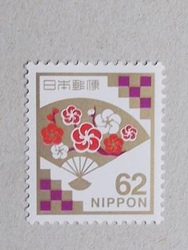 ★普通郵便切手★未使用★☆慶事用扇面に梅文様62円★☆1枚★