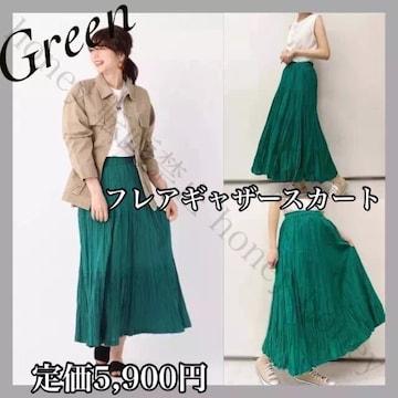 期間限定セール●定価5900円●フレアギャザースカート●グリーン