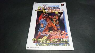 PS スペクトラルブレイド必勝攻略法 / 攻略本