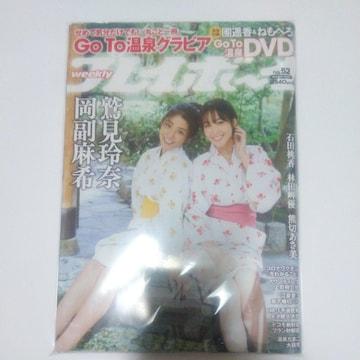 週刊プレイボーイ 2020年 12/28 号 [雑誌]表紙 鷲見玲奈 岡副麻
