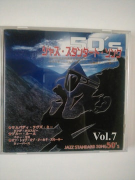 CD ジャズ・スタンダード・ソング 50's