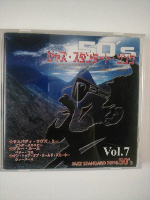 CD ジャズ・スタンダード・ソング 50's    < ホビーの