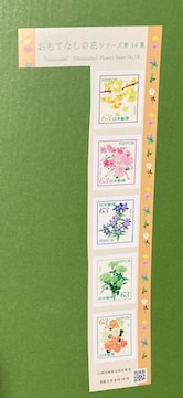 おもてなしの花【第14集】63円切手×5枚額面合計315円分・未使用