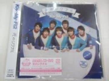 Kis-my-Ft2、光のシグナル[初回限定盤A][CD+DVD]