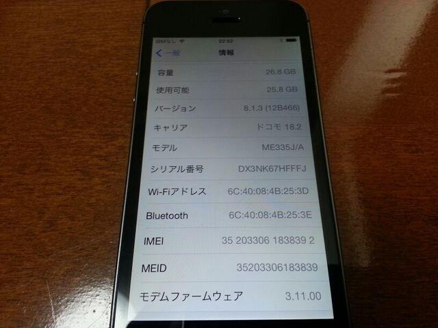 即落/即発!!美中古品 iPhone 5s 32GB グレイ 一括支払い済み < 家電/AVの