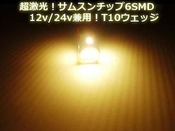 メール便可 12V24V兼用T10ウェッジ 6SMD 電球色 2個 LED電球