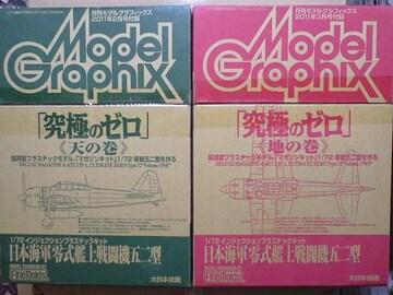 モデルグラフィクス「究極のゼロ」天の巻+地の巻 1/72 零戦52型を作る