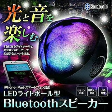 LED発光 インテリアにも ワイヤレススピーカー【送料込み】