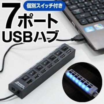 ☆7ポートUSBハブ 7つのUSB機器を同時に接続!