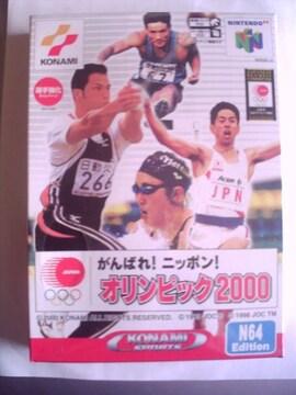 N64 がんばれニッポン!オリンピック2000 未使用品 ニンテンドー