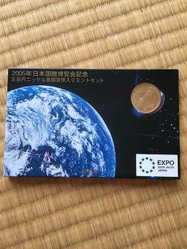 2005年日本国際博覧会記念五百円黄銅貨幣ミントセット