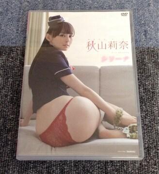 送料無料 秋山莉奈 シリーナ DVD 中古美品