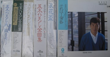 LPレコード懐かしの艶歌全集五木ひろし6枚組中古品!!0415