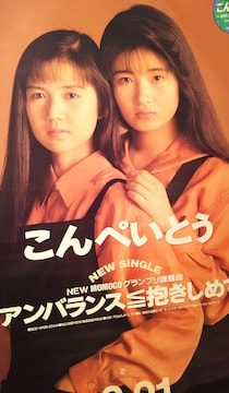 こんぺいとう【CD宣伝用ポスター】