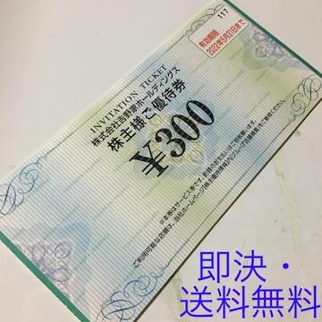 【送料無料・即決】吉野家株主優待券1枚(300円分)2022年5月末迄