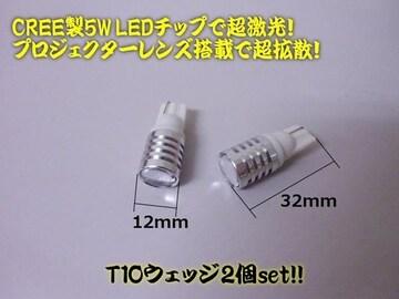 メール便可 5Wハイパワー LED 2個 T10ウェッジ/T15/T16 CREE