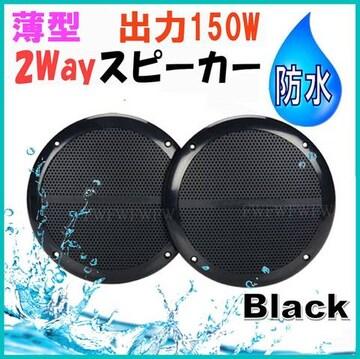最大出力 150 W 薄型 で 防水 丸型 スピーカー ≪黒色≫ 新品