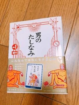 K】�@男のたしなみ松岡宏行 絵 高橋潤