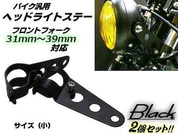 バイク用ヘッドライトステー2個/ブラック/フォーク31〜39mm(小)