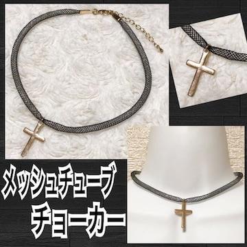【新品】クロスチャーム付メッシュチューブチョーカー