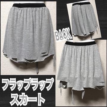 【新品】裾ダメージ加工フラップラップスカート/グレー