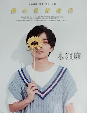 ★永瀬廉★切り抜き★映)弱虫ペダル/青春時代