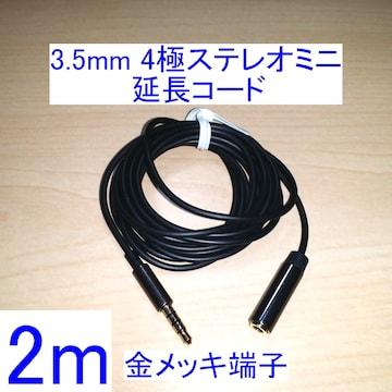 送料込/即決★3.5mm 4極ステレオミニ オーディオ延長コード/ケーブル 2m 金メッキ
