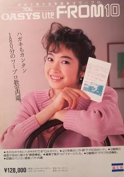 荻野目慶子カタログ[29]【富士通ワープロカタログ】