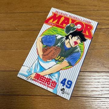 コミックスAA☆「MAJOR 49」満田拓也