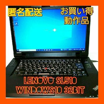 (匿名配送)Lenovo SL510 Win10 32bit 動作品