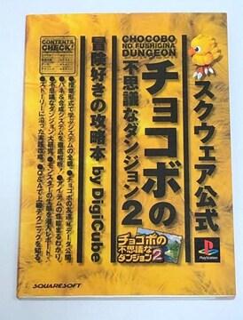 スクウェア公式チョコボの不思議なダンジョン2冒険好きの攻略本